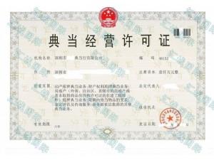 深圳典当行经营许可证现成转让以及收购费用