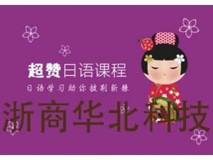 浙商华北小语种培训精品教师打造精品课程