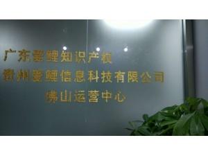 商标注册,爱鲤知识产权服务有限公司