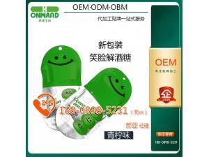 线上线下姜黄解酒软糖OEM工厂