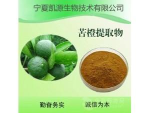 苦橙提取物 苦橙粉 10:1 1公斤起订长期供应