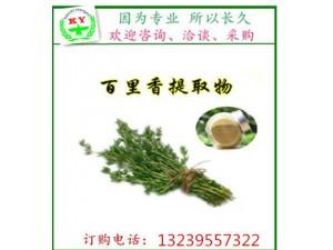 百里香提取物 10:1规格 百里香原料粉1kg装 量大从优