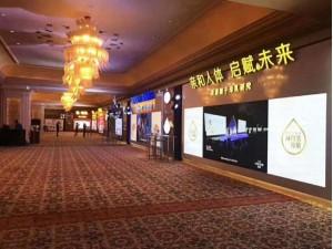 珠海澳门企业年会发布会策划执行搭建公司