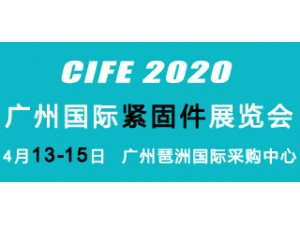 紧固件企业机遇在哪?且看2020中国国际紧固件展