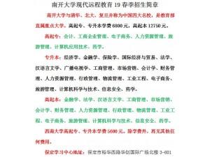 保定学习中心南开大学19秋季火热报名中