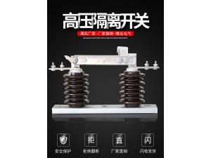 分断电压10KV高压隔离开关