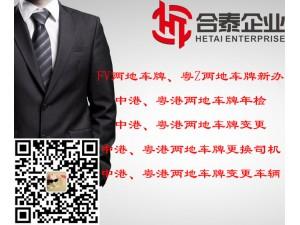 高新技术企业申请中港两地车牌司机要求a没有商务签怎么办