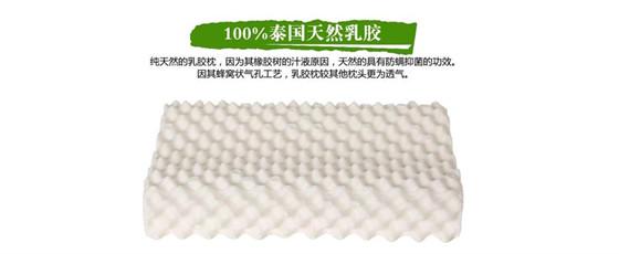 泰国乳胶枕