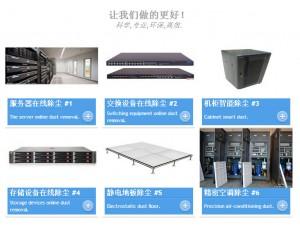 上海、江苏南京、浙江杭州等地机房除尘、服务器除尘、交换机除尘