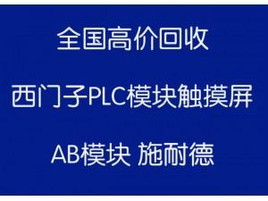 长期高价回收新旧好坏罗克韦尔AB模块ABB伺服电机