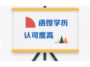 广西民族大学函授高升专会计专业,招生对象