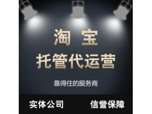 5.南宁天猫/京东入驻申请网店运营推广托管