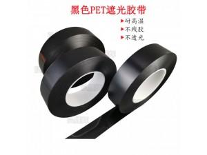 pet耐高温遮光胶带手机镜片胶带 屏蔽胶带模切加工