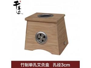 单孔竹制艾灸盒(大孔)孔径3.2cm
