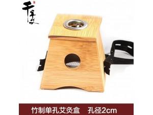 单孔竹制艾灸盒 小孔直径2.2cm
