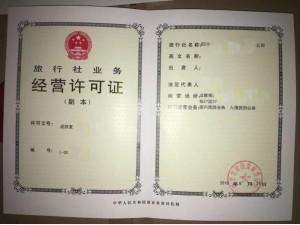 2019年在成都市审批一个旅行社业务经营许可证办理程序有哪些