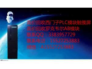 天津地区长期求购二手西门子plc模块cpu触摸屏