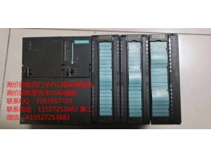 回收西门子PLC模块cpu触摸屏
