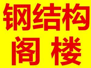 北京钢结构二层(室内二层加建阁楼)找兴旺钢结构电话