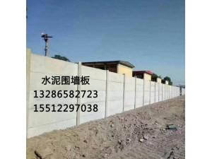 农村拼接式简易水泥围墙板有哪些优点?