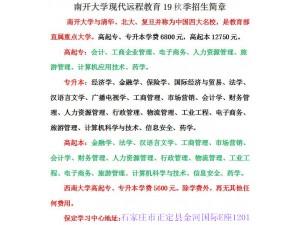 教育部直属重点大学—南开大学网教学习中心秋季报名中