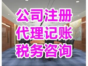 宁波公司注册,代理记账,提供地址,3天快速出证