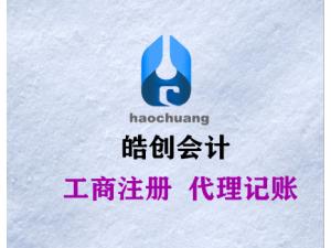 浙江宁波公司注册代办,提供地址,3天快速出证
