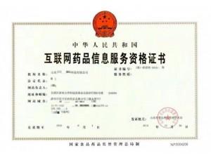 济南互联网药品信息资格证多少钱
