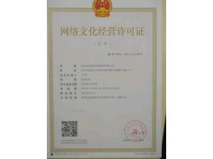 济南网络文化经营许可证多少钱