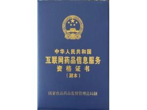 青岛互联网药品信息资格证代办电话