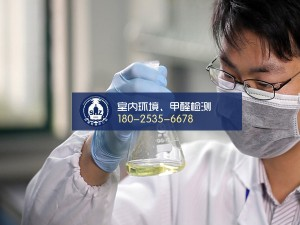 深圳甲醛检测如何选择第三方检测空气的公司呢
