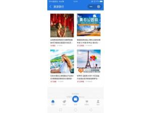 上海可速云专业旅游小程序技术开发