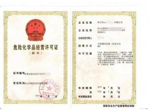 舟山注册公司,危险化学品许可证,油品注册,公司变更及注销