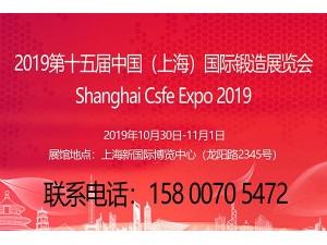 精密锻造展|金属成型展|2019第十五届中国上海国际锻造展