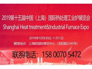 热电偶展|工业炉展|2019第十五届上海国际热处理及工业炉展
