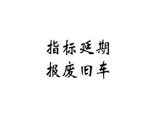办理北京车过户外迁提档车辆落户外转京并不复杂