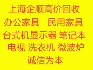上海企顺回收办公家具电脑电器