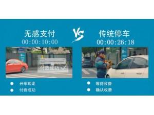 深圳芝麻无感停车、无感支付停车系统