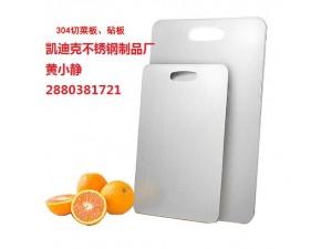 304不锈钢切菜板2.2mm食品级双面无霉防裂砧板