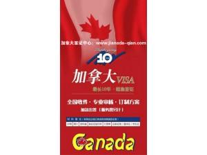 加拿大旅游签证如何准备材料,加拿大签证办理流程