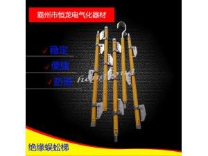 铁路蜈蚣挂梯绝缘折叠蜈蚣挂梯FACL6-6绝缘梯子 挂梯