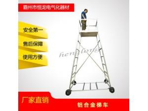铁路专用检测梯车铝合金维修梯车 接触网检修梯车