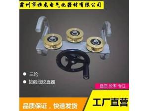 接触网用三轮校直器, 接触线直弯器 ,铜轮调直器,接触线