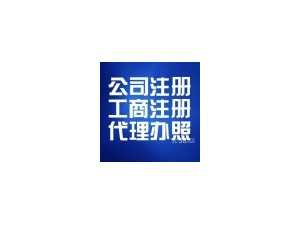 舟山公司注册可提供地址,注册油品公司,代理记账等