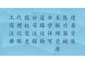 告示:天津民办教育培训机构办理办学许可需要多久