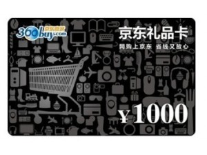 北京回收京东卡、京东电子卡密