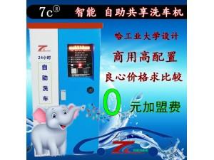 7c 自助洗车机招聘地区销售代表