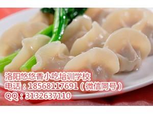 洛阳想学包饺子技术哪里培训正宗 学习包饺子的做法
