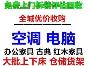 上海兴源电脑回收公司 上海全市范围回收主机显示器笔记本