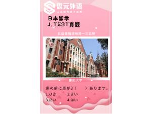 江阴上元教育。江阴思元日语初级培训班:日语兴趣爱好者